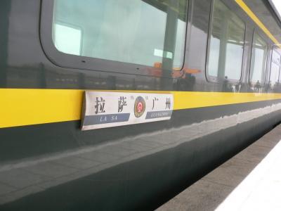 青蔵鉄道に乗って~チベットへの旅(1)