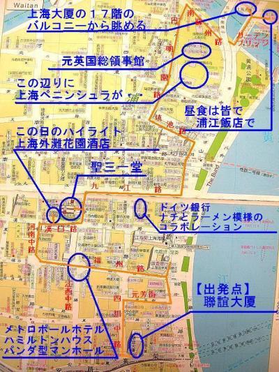 第31回上海歴史散歩は裏ワイタンなのだ!!