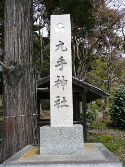 京丹波町散策:九手神社