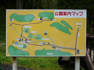京丹波町散策:質志鍾乳洞公園