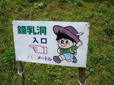 京丹波町散策:質志鍾乳洞