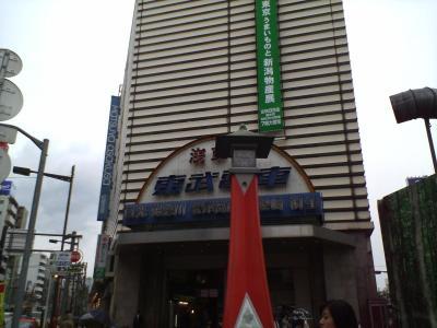 東武鉄道・奥会津~浅草の食べ歩きの旅