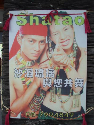 【三地門/原住民文化園区】 高雄から日帰りで原住民文化に触れる旅