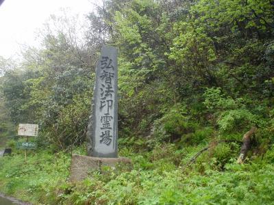 西生寺参り