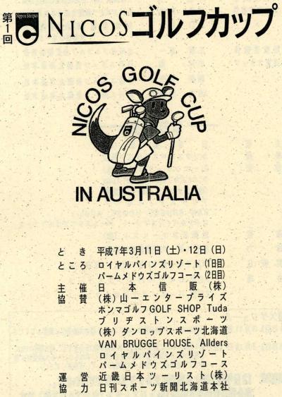 第1回 NICOSゴルフカップ IN AUSTRALIA