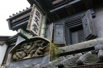 水郷の小江戸~佐原~建物編