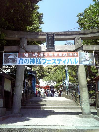 食の神様祭 2007