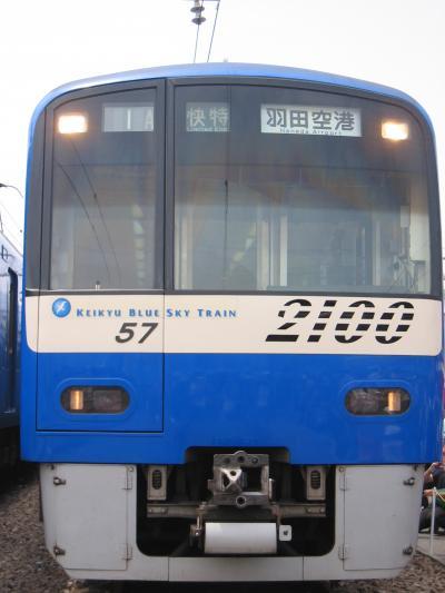 2007京急鉄道フェスタ