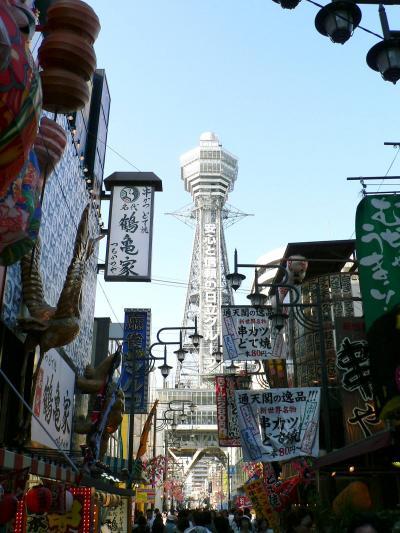 日本の旅 関西を歩く 大阪市・新世界の通天閣とジャンジャン横丁