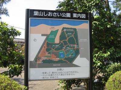 2007年04月、葉山しおさい公園