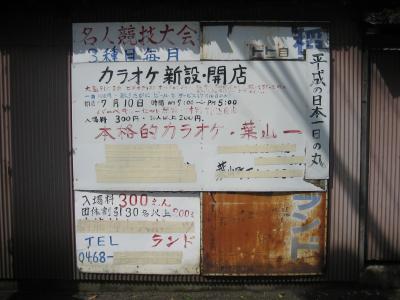 2007年04月、いい天気の葉山(2)
