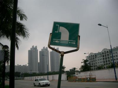 広州 二沙島で見つけた面白い標識
