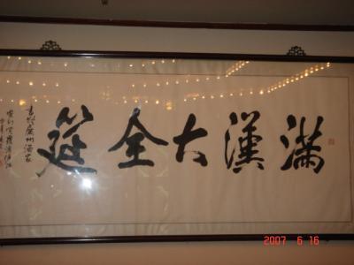 広州でのミニ満漢全席