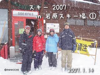 スキー 2007 in 岩原スキー場(1)