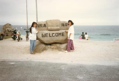 新島行かなきゃ、駄目でしょ!夏恒例のナンパ旅行!!'92