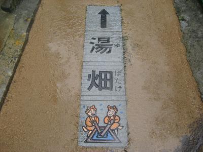 北関東訪問第3弾−草津・伊香保−