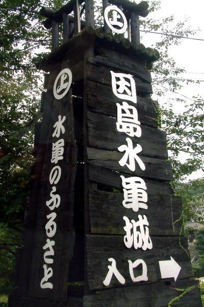 ひとり旅 [88] ぶらり因島<因島 村上水軍城>広島県尾道市