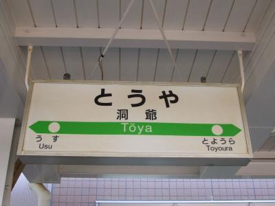夏だ。北海道旅行 その2 札幌→洞爺