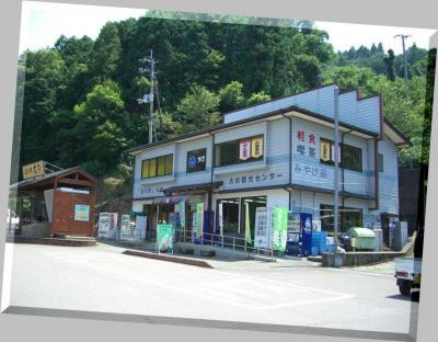 道の駅  『 大 杉 』