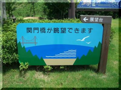SAPAめぐり  周防灘PA・山陽自動車道