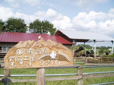 2度目、子連れ家族と那須高原への旅1~色々めぐり編~
