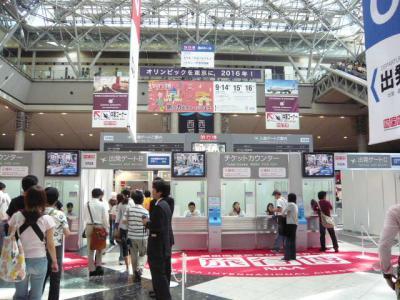 ぶらっと ~JATA世界旅行博2007~ in東京ビッグサイト