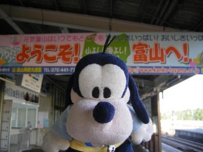 グーちゃん、富山へ行く!!(トロッコ列車編)