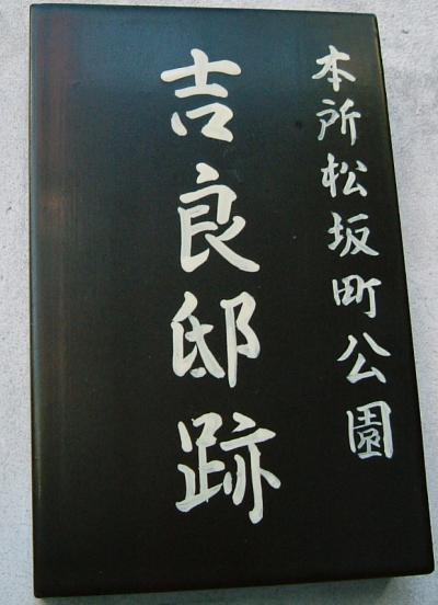 忠臣蔵、赤穂義士討ち入りの地「吉良上野介(きらこうづのすけ)邸宅跡」