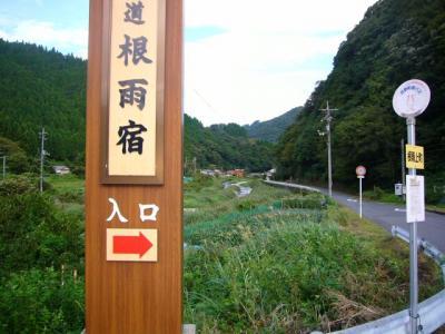 生まれ故郷を歩く、鳥取県日野町根雨(ねう)