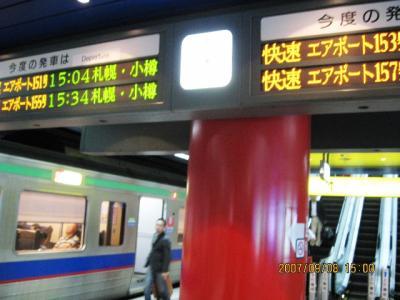 北海道 タケダファミリーマラソン 10km 出走・前夜