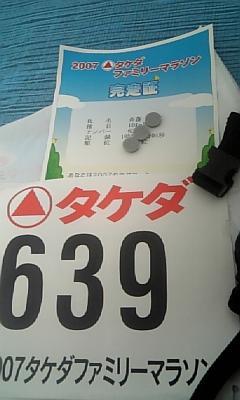 北海道 タケダファミリーマラソン 10km 出走・当日