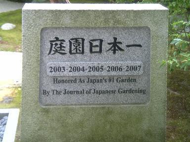 青春18きっぷの旅4 すごい日本庭園足立美術館と純金の茶釜