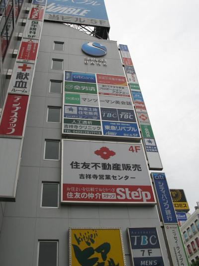 渋谷、それから田町