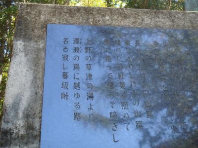 草津へ至る路:名も寂し暮坂峠