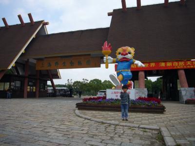 親子で初上海? 2007/10/27-28 上海野生動物園、雑技