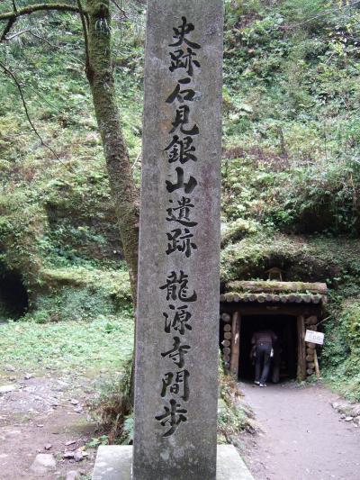 世界遺産 石見銀山・仁万・宍道湖の夕日