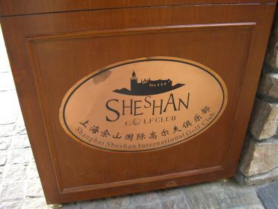 HSBCトーナメントスペックでプレー(上海SheShanGC)