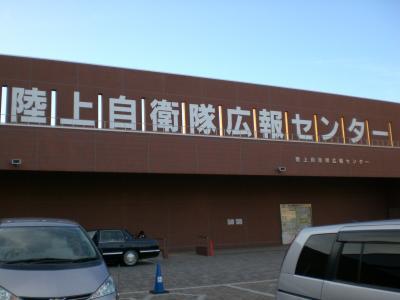 【ご近所名所】朝霞の陸上自衛隊広報センター