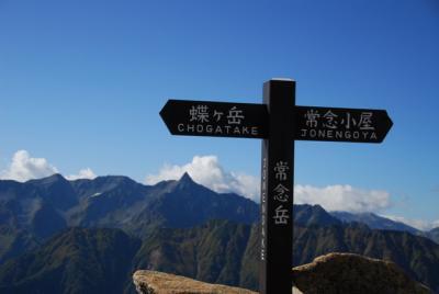 秋の北アルプス~2007 紅葉の常念岳(2857m)登頂