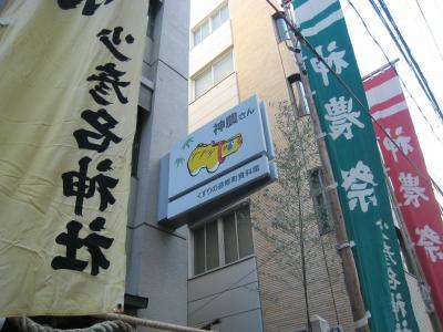 神農さん/道修町・大阪