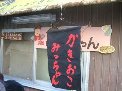 魅惑のカキオコご賞味ツアー2007
