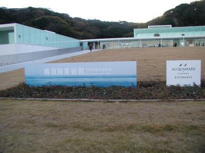 横須賀美術館~観音崎の海辺