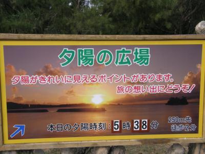2007年12月 沖縄本島&離島めぐり その5 恩納・読谷