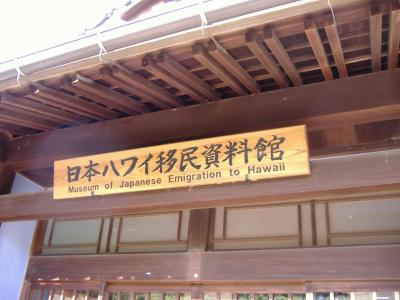 周防大島・・・日本ハワイ移民資料館