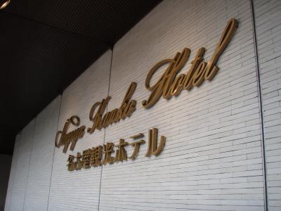 クリスマスは名古屋めしと名古屋観光ホテル&水族館へGO!