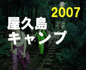 2007年屋久島キャンプ