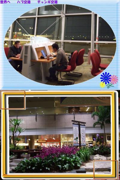 回顧録  躍動のチャンギ空港