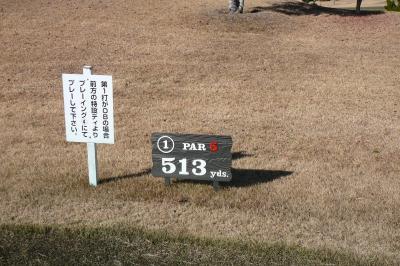 遠征ゴルフ&白浜観光:朝日GC白浜コース アウトコース