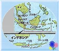 インドネシア全土