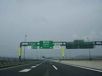 祝開通!阪神高速8号京都線